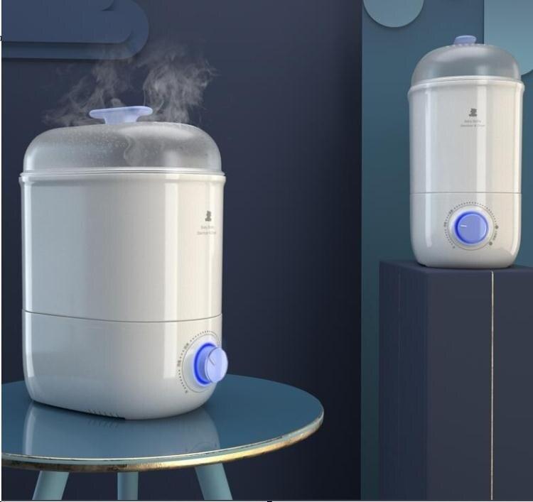 [全館免運]小白熊小藍鈕奶瓶消毒器暖烘乾蒸煮三合一嬰兒玩具消毒奶鍋櫃