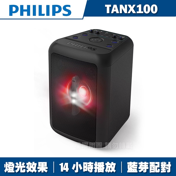 PHILIPS飛利浦 重低音派對音箱TANX100