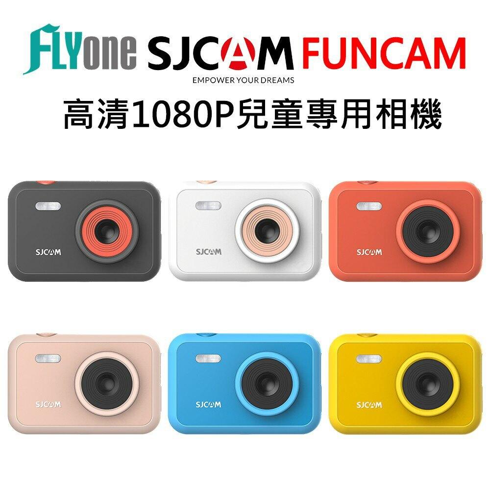 【保固一年】SJCAM FunCam 兒童專用相機 卡通版 高清1080P FHD 拍照 錄影 相機