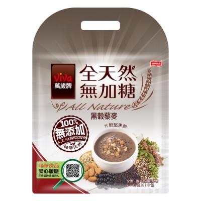 萬歲牌 全天然無加糖黑榖藜麥堅果飲(23gx10包)