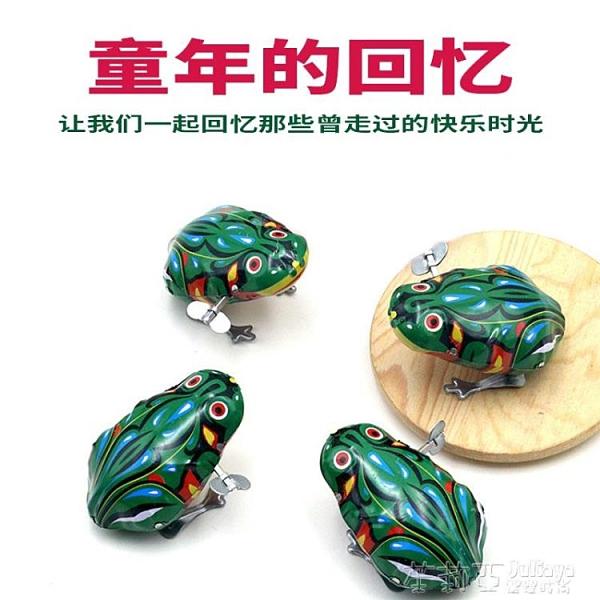 鐵皮青蛙8090后懷舊經典彈跳跳動物小雞兒童抖音同款發條青蛙玩具 茱莉亞