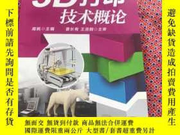 二手書博民逛書店罕見3D打印技術概論Y258891 高帆 編 機械工業出版社 出
