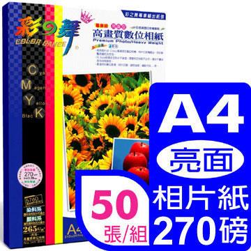 彩之舞 270g A4亮面高畫質數位相紙*2包