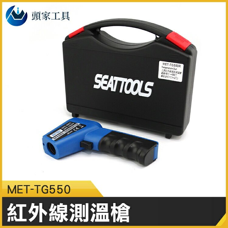《頭家工具》表面溫度 工業用 油溫槍 家用烘焙溫度計 高溫槍    引擎溫度 MET-TG550 額溫