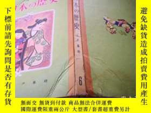 二手書博民逛書店罕見《日本の歷史》6 江戶幕府Y13325 日本近代史研究會 國