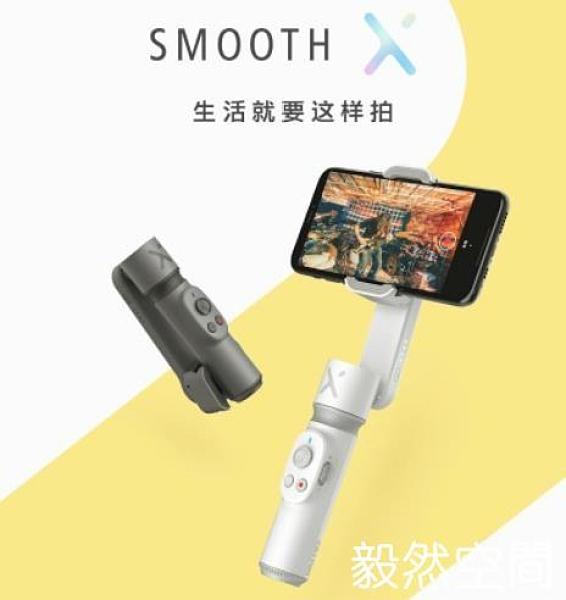 拍照穩定器 智云手機穩定器防抖手持云台單反相機vlog拍攝神器平衡器smooth x 【快速】