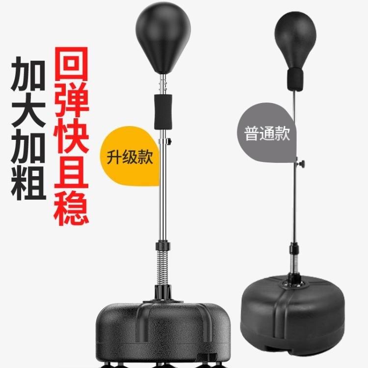 拳擊速度球反應靶訓練器材發泄家用立式成人沙袋包健身減肥魔力球
