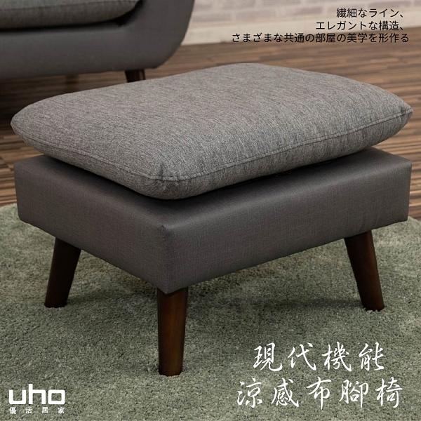 椅凳【UHO】現代機能涼感布腳椅