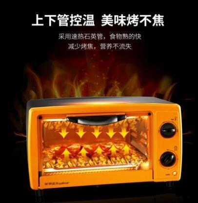 [快速出貨]電烤箱電烤箱11升小型烤箱多功能用烘焙控溫迷妳蛋糕全自動 凯斯盾數位3C 交換禮物 送禮