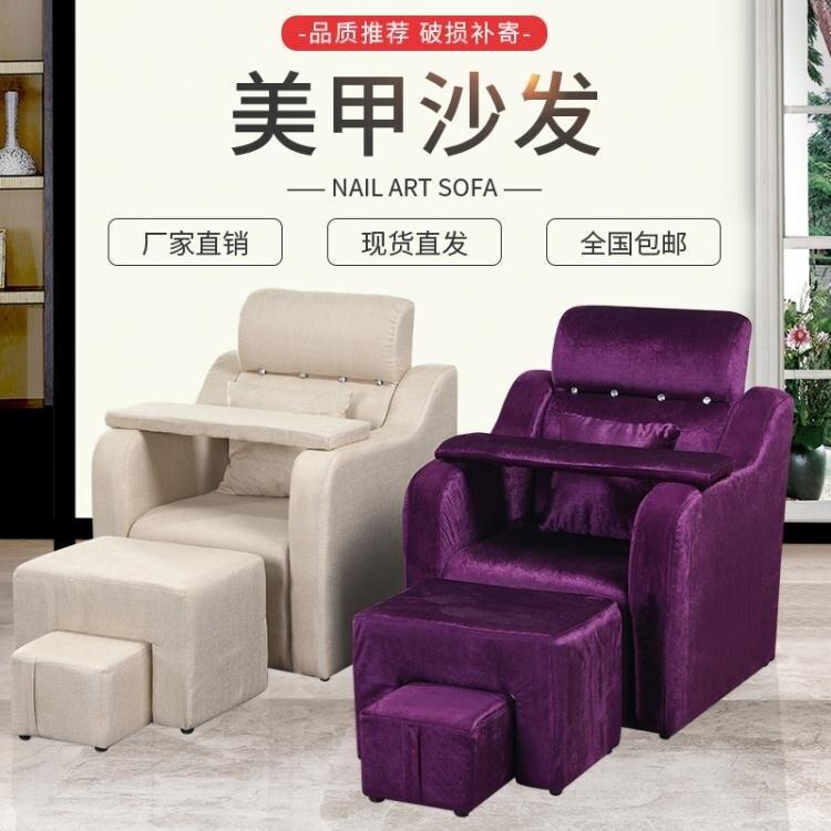 【限時下殺!】電動沙發 美足椅美腳椅子做腳足療足浴電動美容美睫躺椅可躺沙發椅