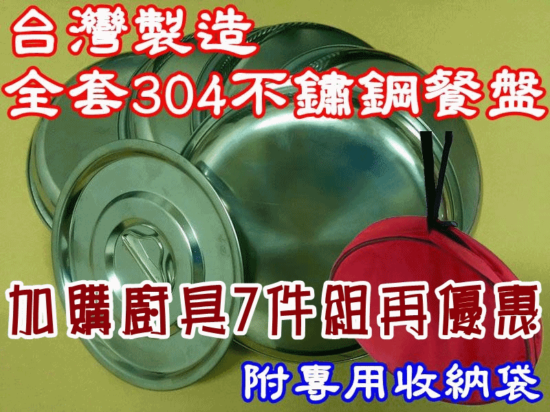 【珍愛頌】A009 304不鏽鋼餐盤組 5入+1鍋蓋 24cm
