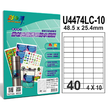 彩之舞 進口雷射光面透明防水標籤 40格直角 U4474LC-10