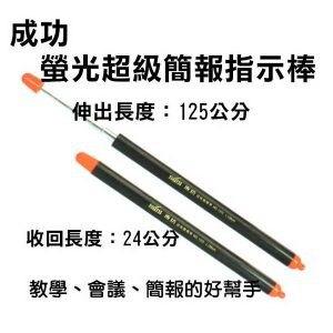 成功 指揮筆 /螢光頭超級簡報棒(125cm) NO.1315B