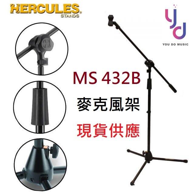 分期免運 Hercules MS432B 麥克風架 直斜兩用 可升降 舞台 演出 海克力斯