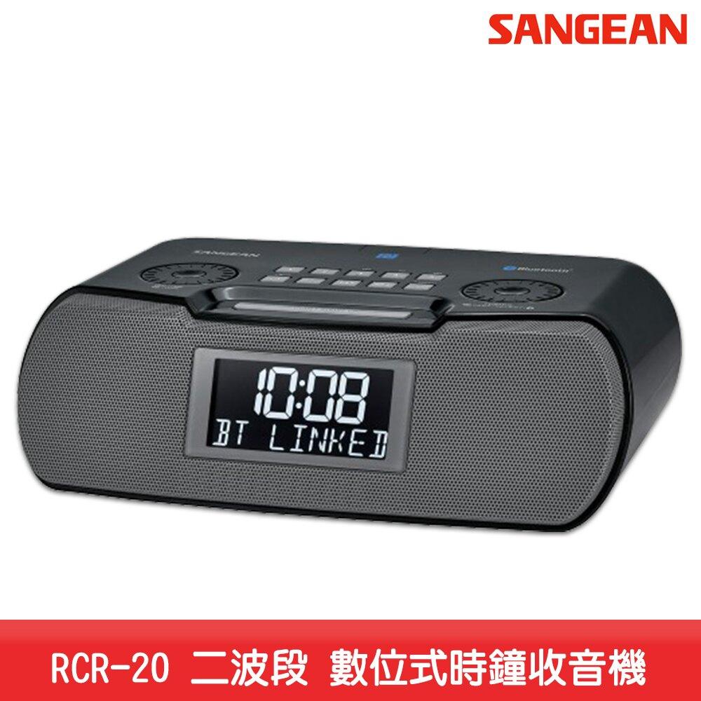 【台灣製造】SANGEAN RCR-20 二波段 數位式時鐘收音機 FM電台 FM收音機 廣播電台 藍牙喇叭