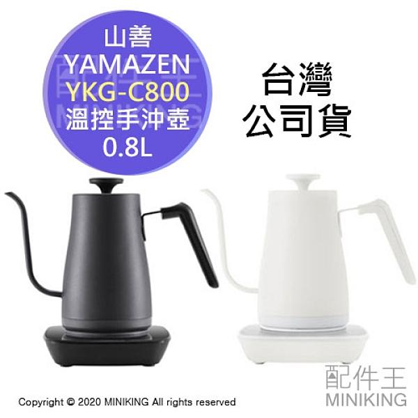 現貨 公司貨 日本 山善 YAMAZEN YKG-C800 電熱水壺 溫控 快煮壺 細口 手沖咖啡壺 0.8L 黑色白色
