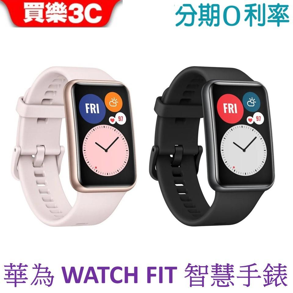 華為 HUAWEI WATCH FIT 智慧手錶【現貨 聯強代理 公司貨】