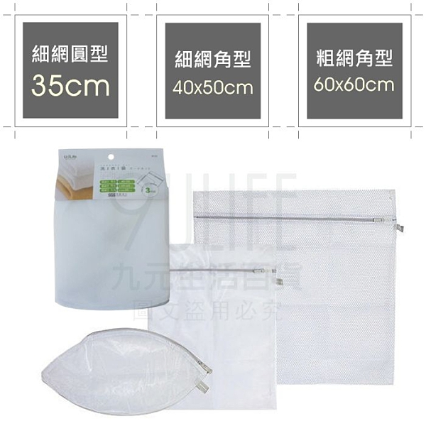 【九元生活百貨】9uLife 超值三件式綜合洗衣袋 W123 白色簡約 粗網 細網 SGS MIT