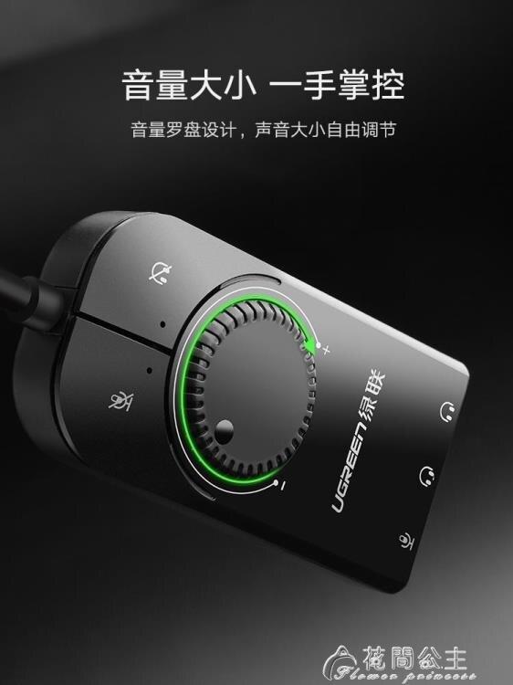 音頻轉換器-綠聯耳機轉換器電腦usb轉3.5mm音頻接口耳機麥克風轉接線接頭聲卡 聖誕節禮物