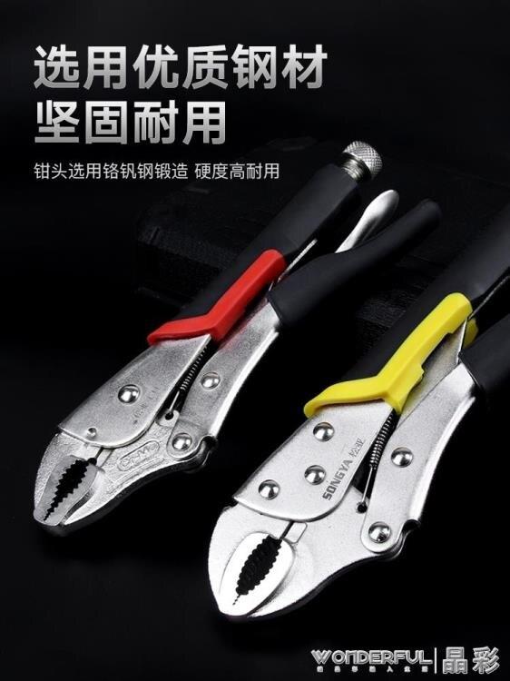 工具鉗日本重型大力鉗 多功能萬用鉗子德國手動萬能加力c型壓力固定工具 免運  聖誕節禮物