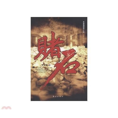 《團結出版社》賭石(簡體書)[5折]