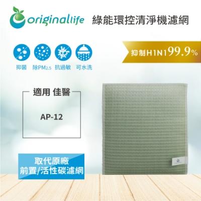 Original Life 清淨型清淨機濾網 適用:佳醫超淨 AP-12