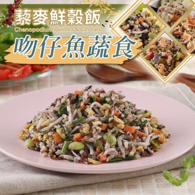 【愛上美味】藜麥鮮穀飯任選10包(210g±10%/包)