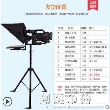 提詞器 天影視通20寸TS-200單屏攝像機單反提詞器大屏幕演講演播室舞台 618鉅惠