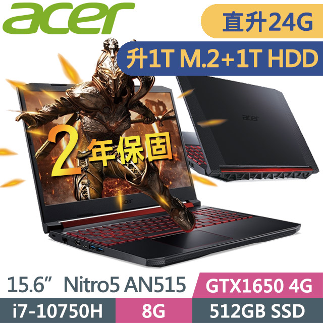 ACER Nitro5 AN515-55-74BY 黑(i7-10750H/8G+16G/1T PCIe+1TB/GTX1650 4G/15.6FHD/W10)特仕 繪圖筆電