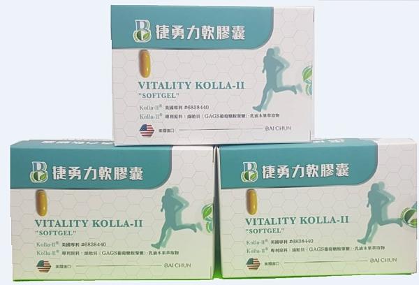 買1盒就送D3一瓶 安博氏 美國進口 捷勇力軟膠囊 專利 Kolla-II 非變異二型膠原蛋白 專利乳油木果