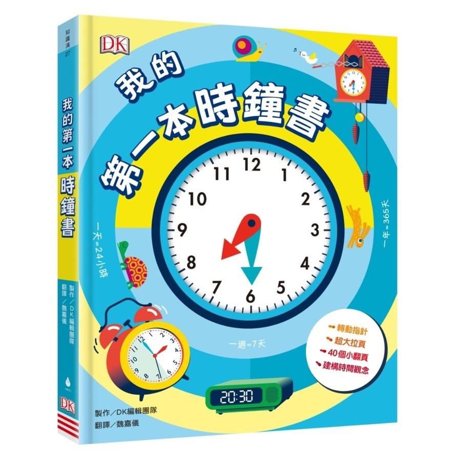我的第一本時鐘書(轉轉時鐘╳立體翻頁.建立時間觀念)