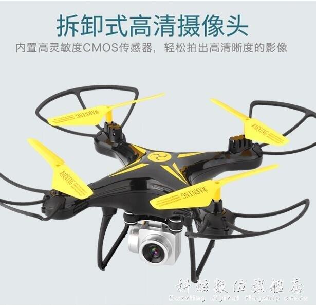 炫彩無人機航拍4k高清專業遙控飛機小學生小型玩具四軸飛行器SUPER 全館特惠9折