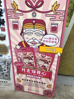 【77 台南代購】現貨 台南古蹟限定 月老知我心 給你好愛情 義美葡萄果汁QQ糖