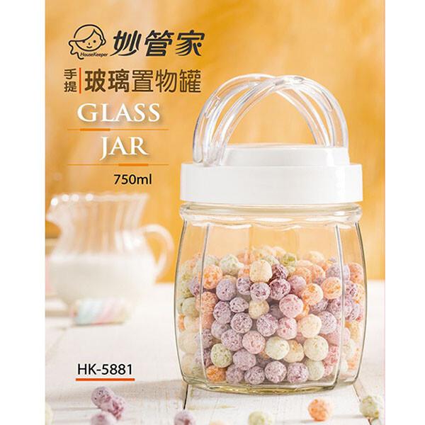 免運 妙管家 手提玻璃置物罐 hk-5881