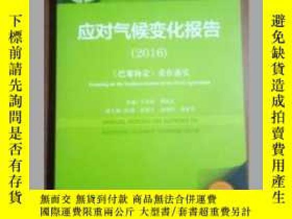 二手書博民逛書店罕見2016應對氣候變化報告Y26152 - 社會科學文獻出版社