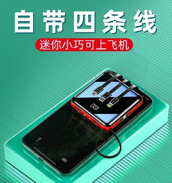 行動電源 自帶線三合一超薄小巧便攜迷你快充行動電源適蘋果專用華為20000毫安 交換禮物