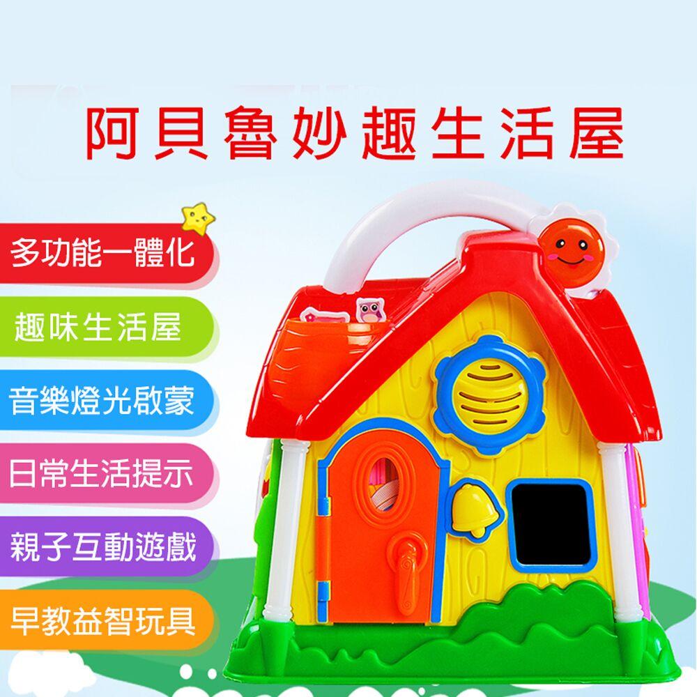 【GCT玩具嚴選】阿貝魯妙趣生活屋 正版阿貝魯 聲光遊戲屋 早教