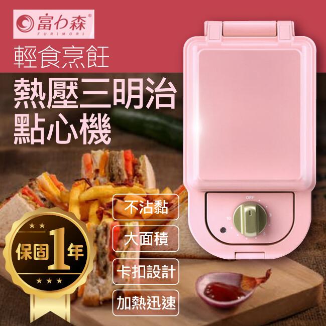 富力森 furimor  fu-s501 鬆餅機 熱壓吐司 三明治機 單盤 可換盤  b牌同款