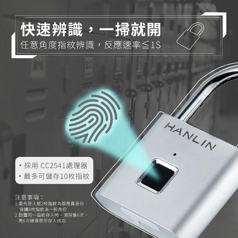 指紋鎖 智能USB充電指紋鎖鎖頭 HANLIN-ELK10 鋅合金 防水防塵 CC2541處理器 可儲存10枚指紋
