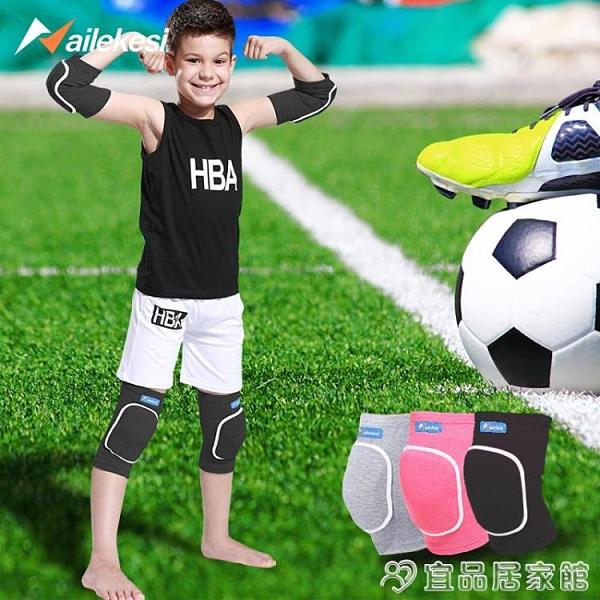 護具 兒童護膝護肘運動足球男童裝備護腕膝蓋護具小孩踢球籃球全套一套 宜品