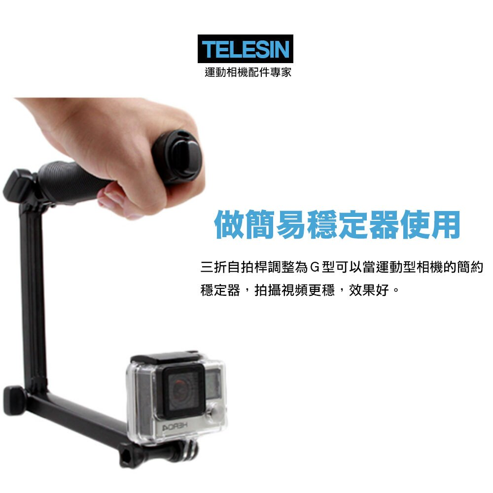 [97折]TELESIN 三向桿+遙控器鎖 可搭配無線遙控器 自拍棒 自拍桿 小腳架 GoPro 適用 HERO9 8 7 6 5系列