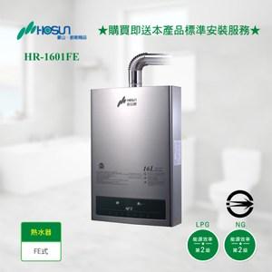 【豪山】HR-1601FE屋內強制排氣式16L熱水器_桶裝瓦斯