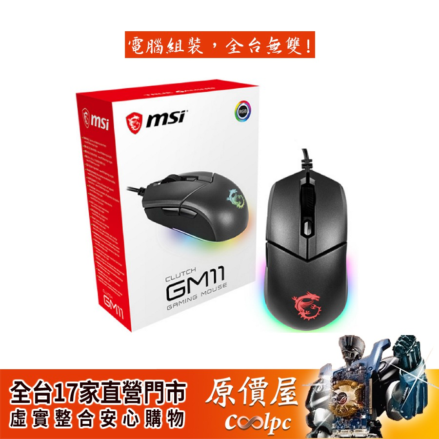 MSI微星 Clutch GM11 有線滑鼠/原價屋