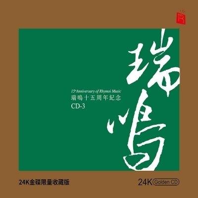 【停看聽音響唱片】【CD】瑞鳴十五週年紀念 CD-3 (24K黃金CD)
