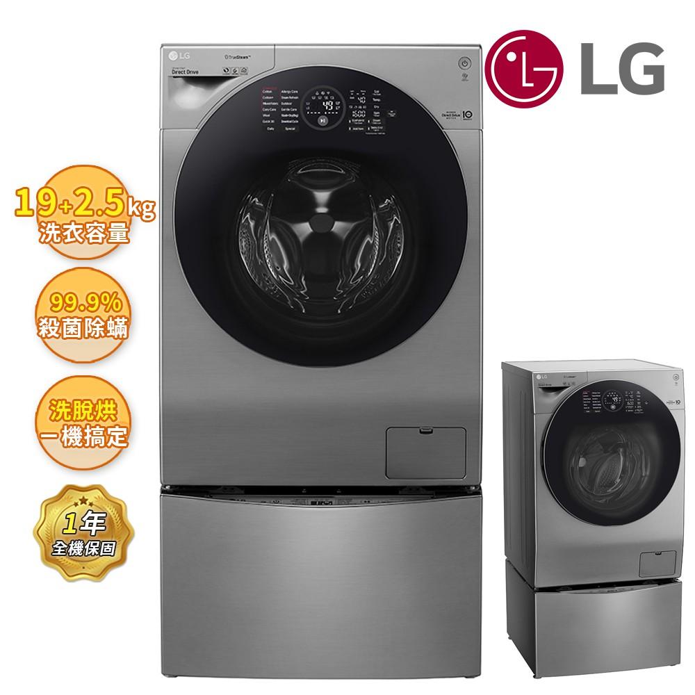 LG樂金 WD-S12GV+WT-D200HV TWINWash洗脫烘蒸氣滾筒12kg+2kg洗衣機