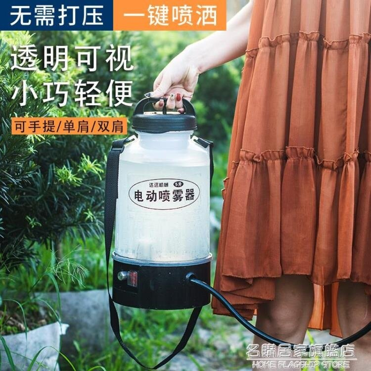 小型電動噴霧器農用打藥智能高壓殺蟲全自動充電家用澆花噴壺達遠 秋冬特惠上新~