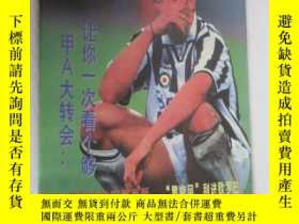 二手書博民逛書店足球天地罕見1996年 第1期Y19945