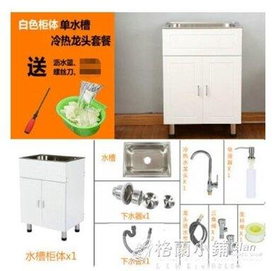 家用不銹鋼水槽櫃廚房洗菜碗盆單雙槽帶支架陽臺洗衣水池一體櫥櫃ATF 格蘭小鋪