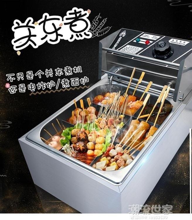 凱詩關東煮機器9格商用電熱麻辣燙串串香小吃設備便利店煮丸子機MBS 【新年鉅惠】