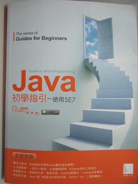 【書寶二手書T8/電腦_DG2】Java初學指引 : 使用SE7_陳錦輝